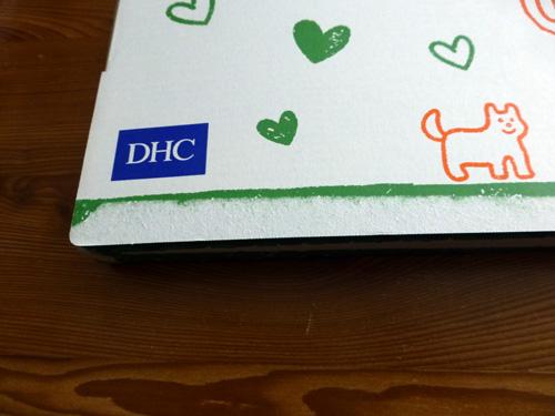 DHCお試し2.jpg
