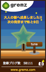 20151020n大人の木.jpg